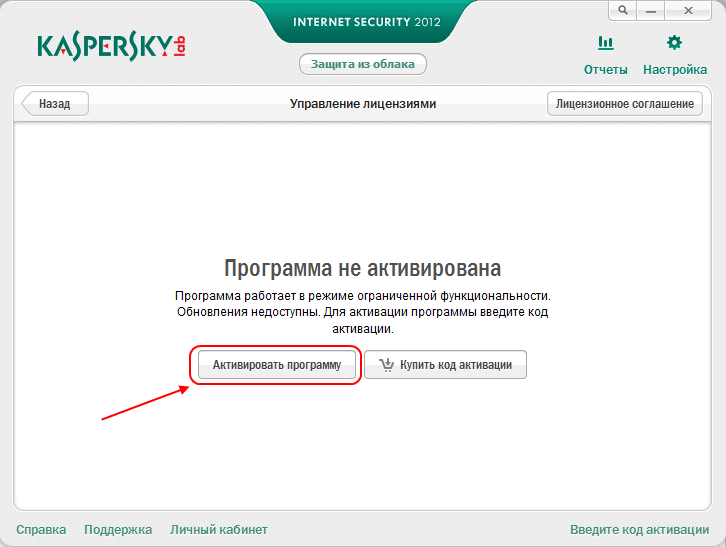 Активатор для kaspersky internet security 2016 1600614 final